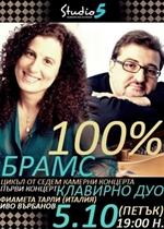 """""""100% Брамс"""" в радио """"Пловдив"""""""