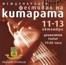Пловдив за седми път посреща Международния фестивал на китарата