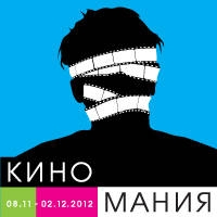 More than 50 movies at Bulgaria's Kinomania 2012 film festival in Sofia, Plovdiv and Varna