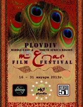 Menar Film Fest  in Plovdiv