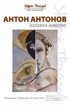 Изложба-живопис на художника Антон Антонов
