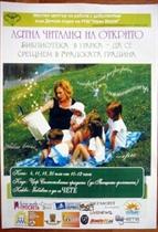 Лятна читалня се открива в Цар Симеоновата градина
