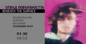 """National Autumn Exhibitions in Plovdiv take a look """"Beyond the surface"""""""