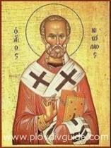 Никулден (Св. Николай Мирликийски Чудотворец). Днес е празник и на банкерите и търговците