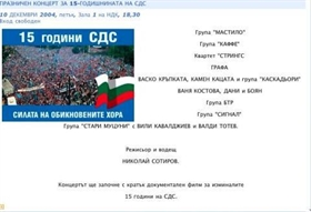 Invitation to a concert on the occasion of the 15th anniversary of the SDS Union of Democratic Forces