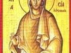 Св. Великомъченица Анастасия
