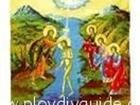 Heute ist BOGOJAVLENIE / JORDANOVDEN (Epiphania)