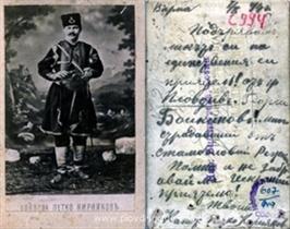 Kapitan Petko Voivoda (Petko Kiriakov) - (Dec.18 (6),1844 - Feb.20 (7), 1900)