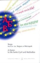 Bulgarian Culture Hymn in 21 EU Languages