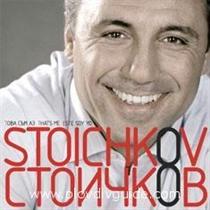 Stoichkov autobiographical book